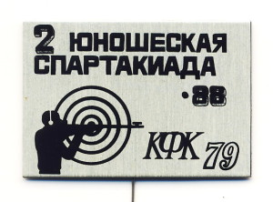 С5 1988 КФК79 2 юн.спартакиада 41х28 ал игла