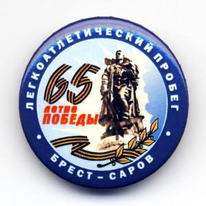 С5 2005 Пробег • ВОЛГОГРАД-САРОВ • 60 летие ПОБЕДЫ