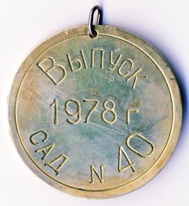 СМ1 1978 сад№40 48мм полир латунь-Градобитов