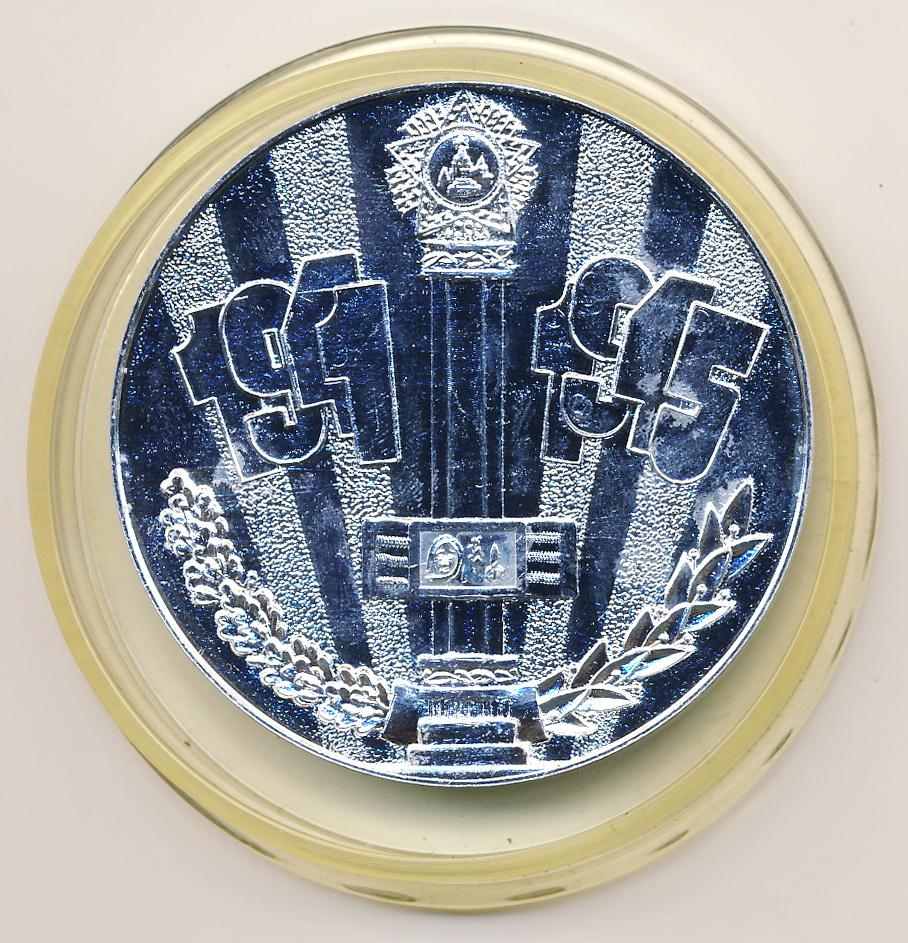 СМ1 1985 40 лет победы