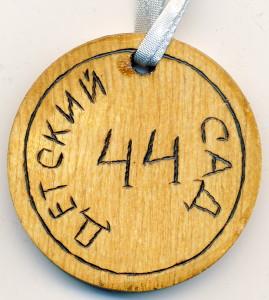 СМ1 1985 Детский сад 44 66 10-Егоршин