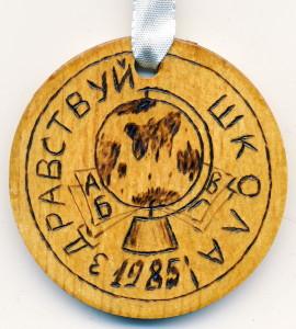 СМ1 1985 Детский сад 44 66 10-обр-Егоршин