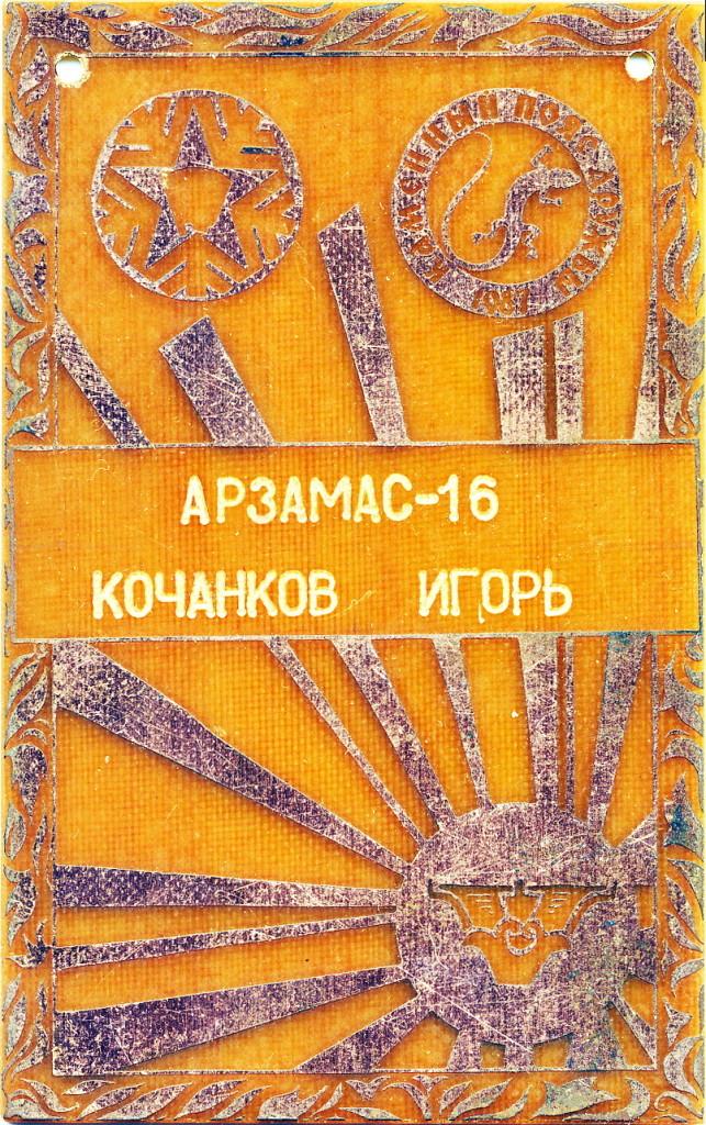 СМ1 1987 Каменный пояс 68х109-Кочанков