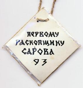 СМ1 1993 первому раскопщику САРОВА