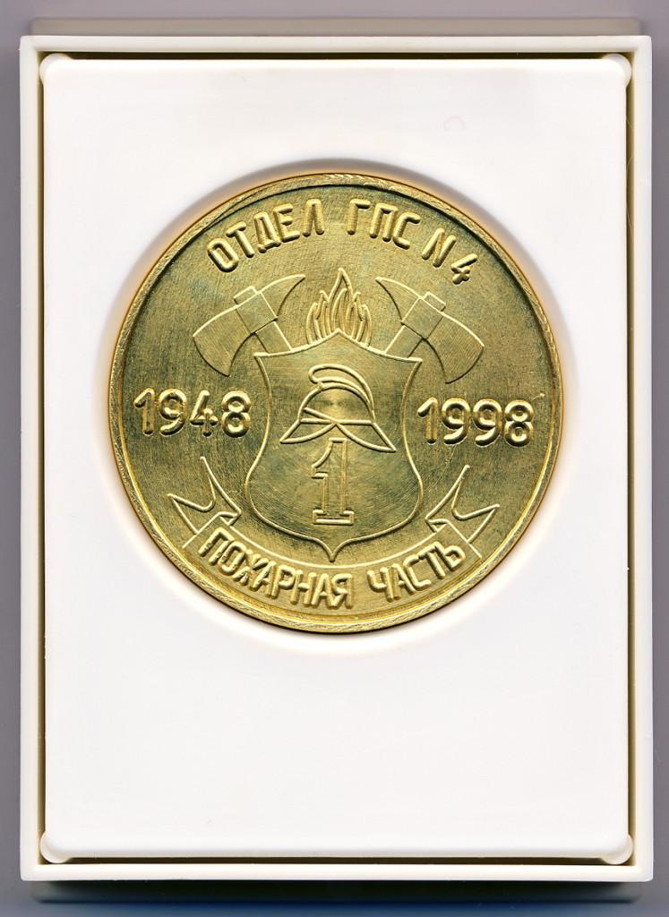 СМ1 1998 Отдел ГПС №4 50 74х97-Кудрявцев
