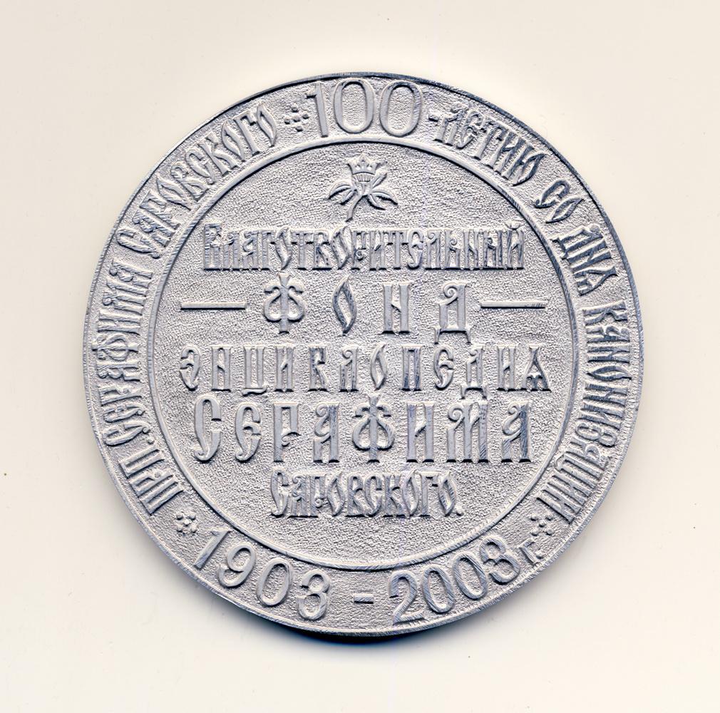 sm1-2003-bf-entsiklopediya-sersar-80-alyum-krasnaya-kor-120h130-obr-podurets