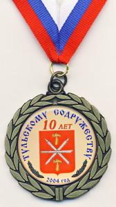 СМ1 2004 10лет Тульскому содружеству 70и51мм 820мм жм эпокс JM