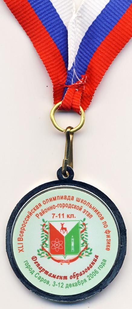 СМ1 2006 XLI Всерос олимп по физике 2м 45 22 820-Кочанков