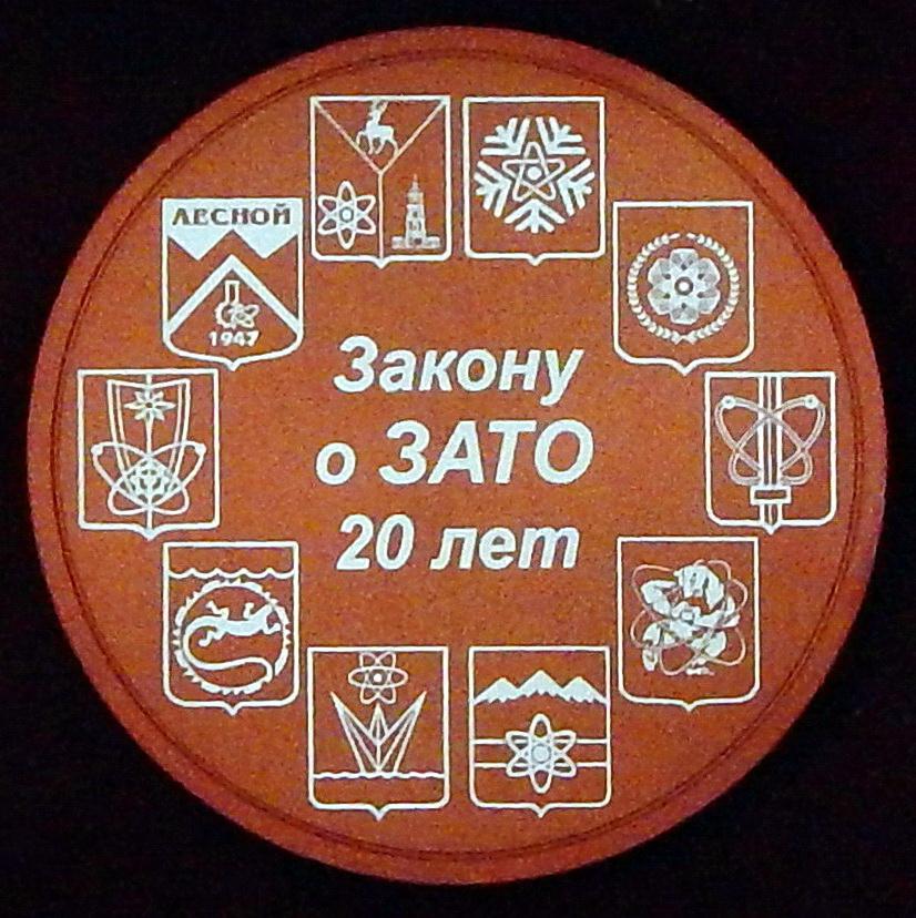 СМ1 2012 Закону о ЗАТО 20 лет-МЯО