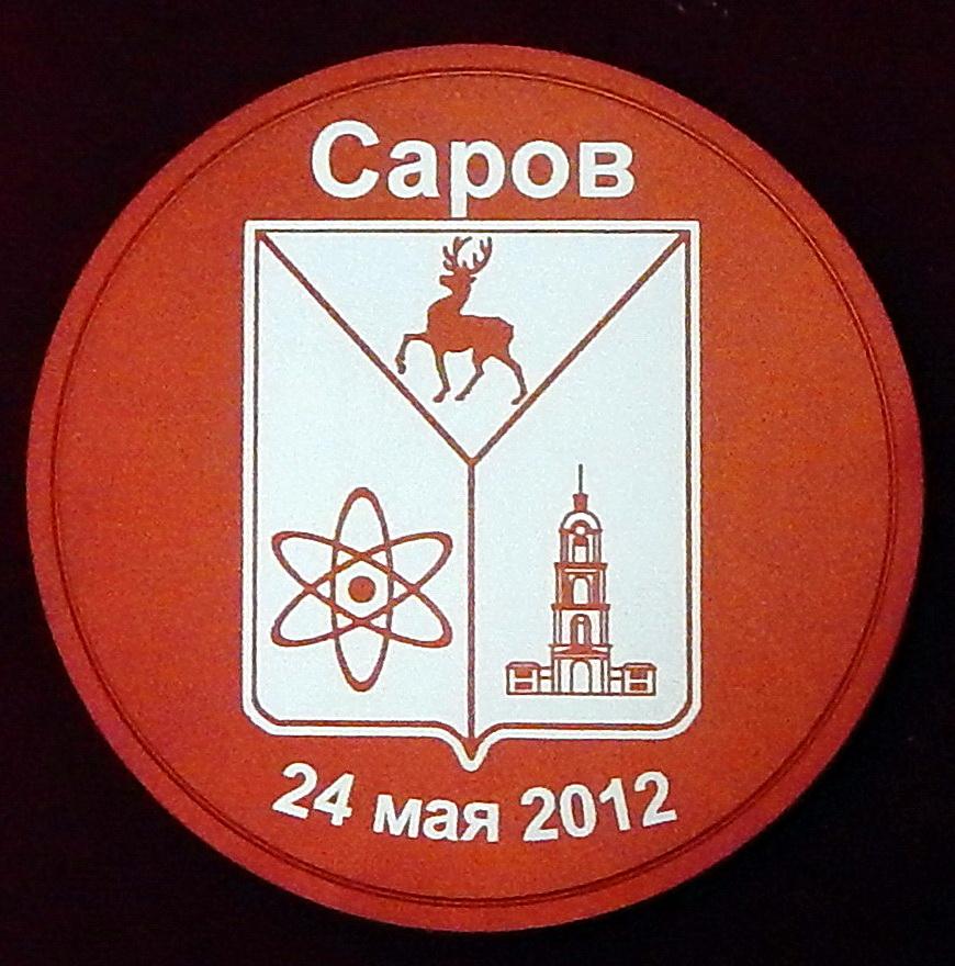 СМ1 2012 Закону о ЗАТО 20 лет-обр-МЯО