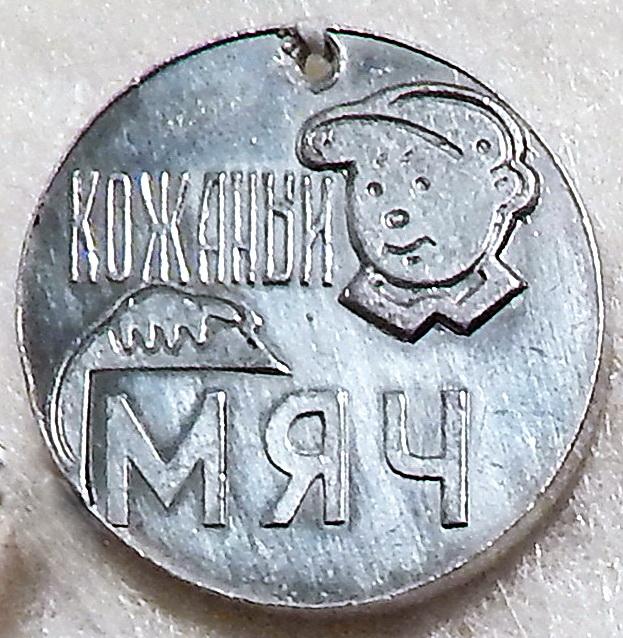СМ2 1967 Кожаный мяч Лучшему игроку-Добровольский