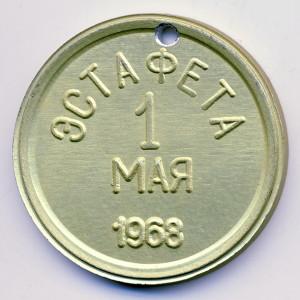 СМ2 1968 1 мая Эстафета