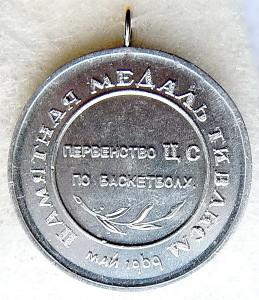 СМ2 1969 Первенство ЦС по баскетболу-обр-Добровольский