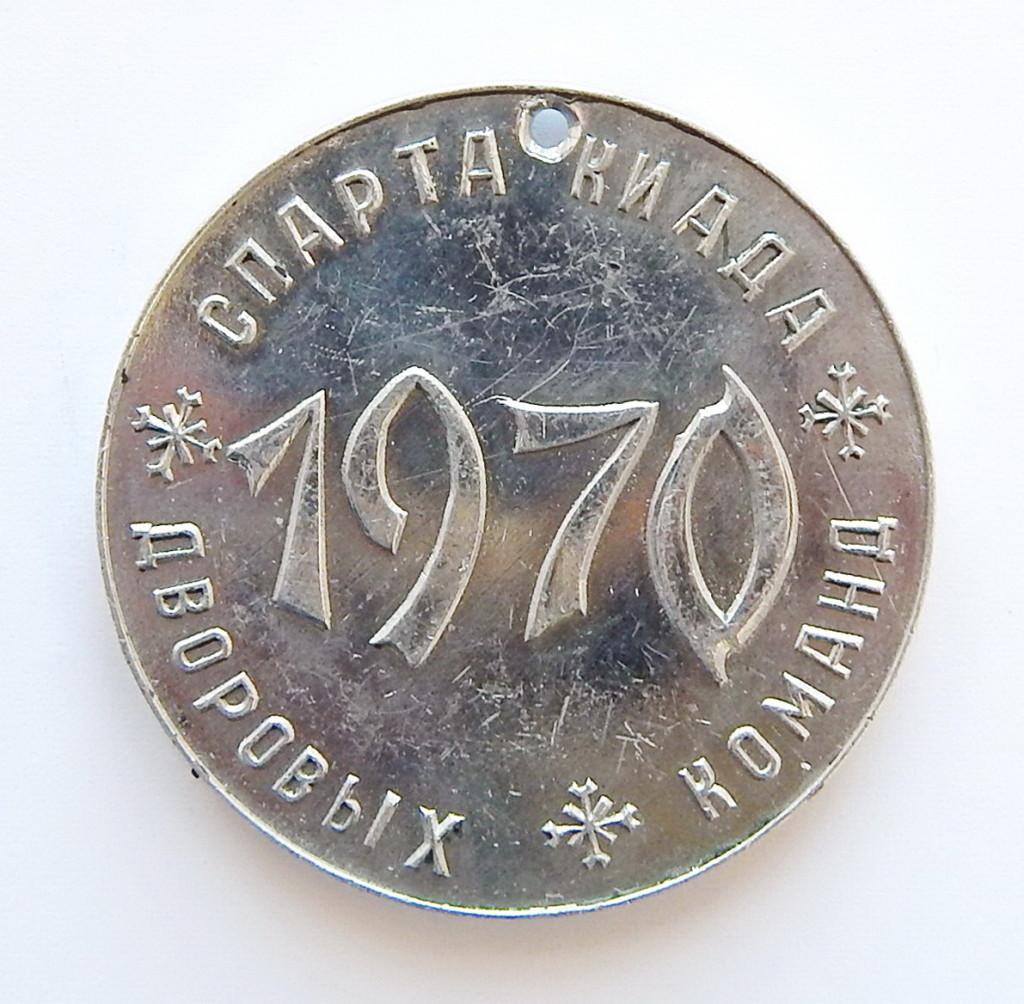 СМ2 1970 Золотая шайба 45мм а-обр-Гормузей