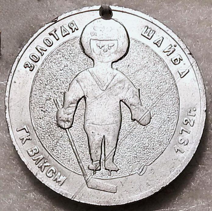 СМ2 1972 Золотая шайба ГК ВЛКСМ-Добровольский