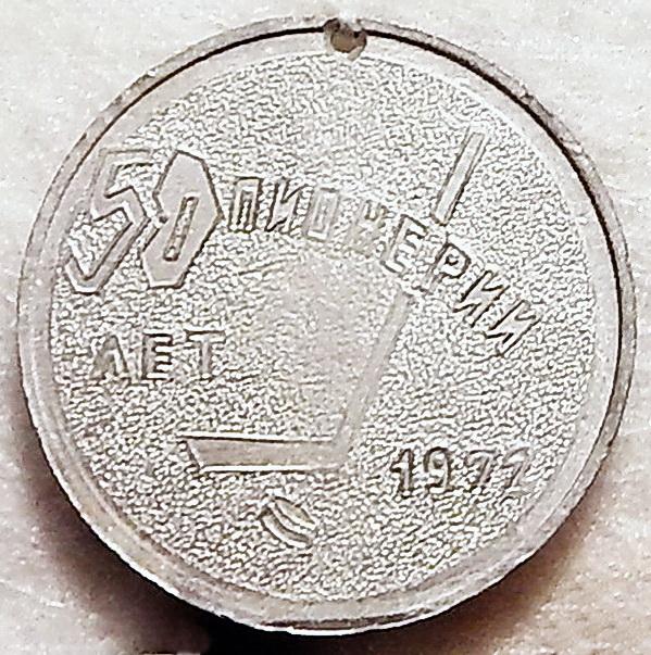 СМ2 1972 Золотая шайба ГК ВЛКСМ-обр-Добровольский