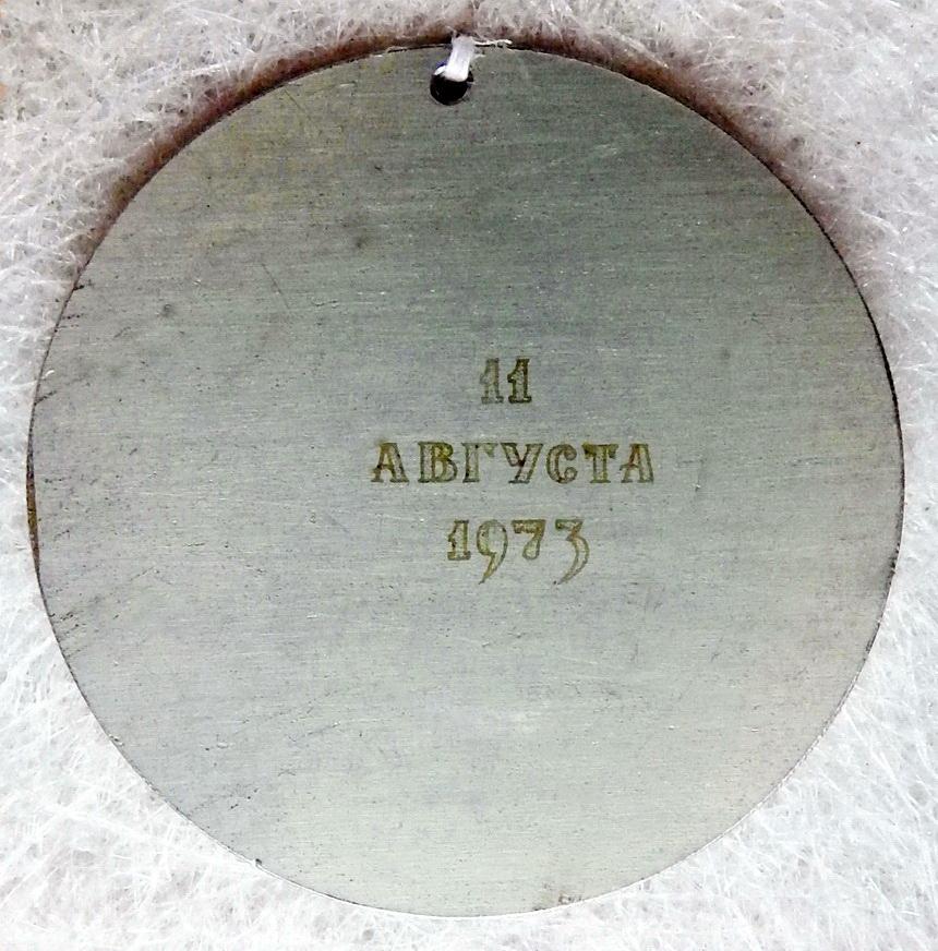 СМ2 1973 25 лет КФ №79-обр-Добровольский