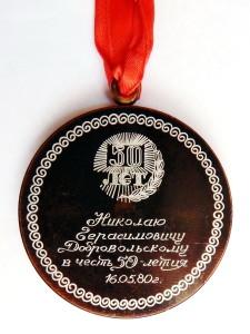 СМ2 1980 Добровольскому 50лет 70мм 1000х40мм а-Добровольский