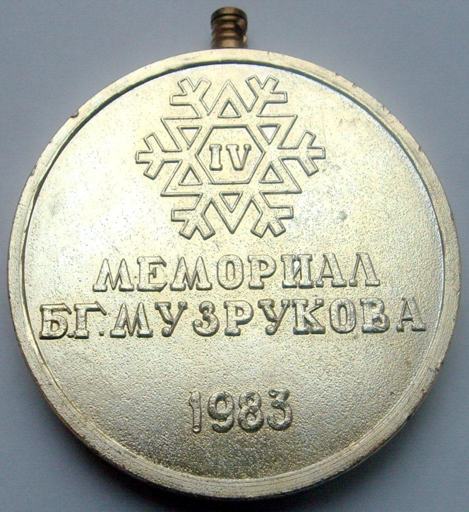 СМ2 1983 4-й мемор Музрукова