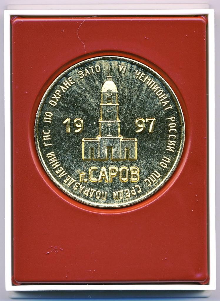 СМ2 1997 Чемпионат России по ППС среди ГПС 50 74х97-Кудрявцев