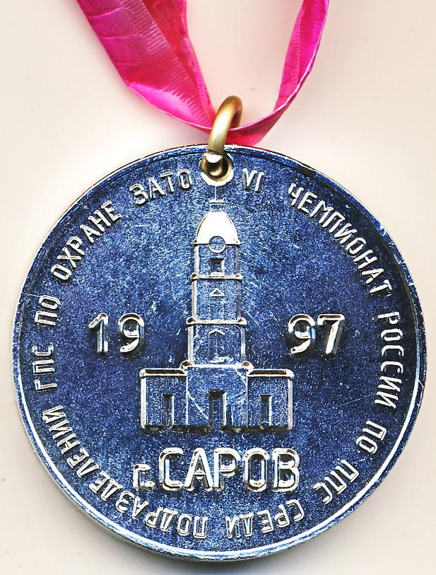 СМ2 1997 Чемпионат России по ППС среди ГПС II место 50 20х870-Кудрявцев
