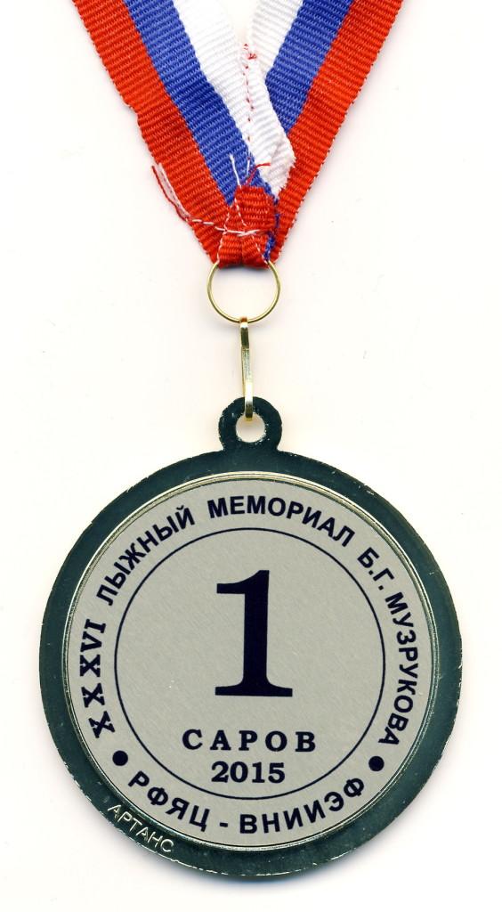 СМ2 2015 XXXVI мемориал Музрукова 1 место 50 70мм 820мм жм-Родимова
