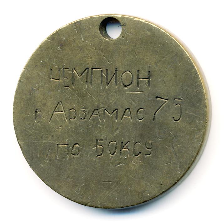Саров 1-медаль наст-чемп. по боксу 1963 обр