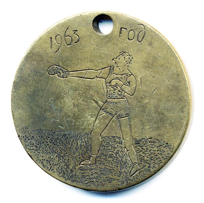 Саров 1-медаль наст-чемп. по боксу 1963