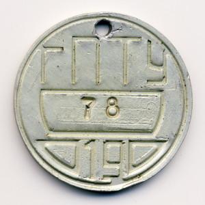 Саров 10-медаль наст-ГПТУ 19 78