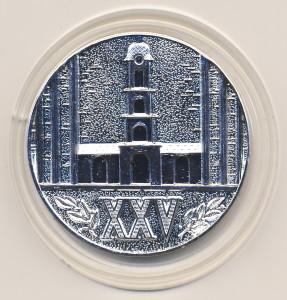 Саров 11-медаль наст-25 лет города