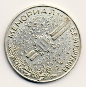 Саров 14-медаль наст-3-й мемор Музрукова