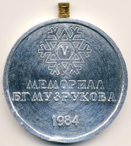 Саров 16-медаль наст-5-й мемор Музрукова обр