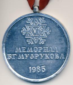 Саров 17-медаль наст-6-й мемор Музрукова