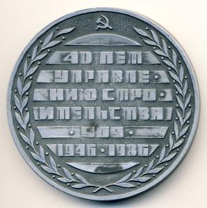 Саров 19-медаль наст-УС-909 40 лет обр