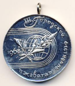 Саров 2-медаль наст-3-й фест. мол. 1968