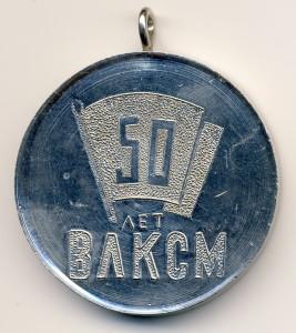 Саров 2-медаль наст-3-й фест. мол. 1968 обр
