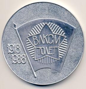 Саров 21-медаль наст-ВЛКСМ 70 лет