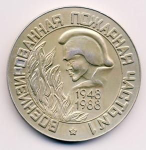 Саров 22-медаль наст-ВПЧ №1 40 лет