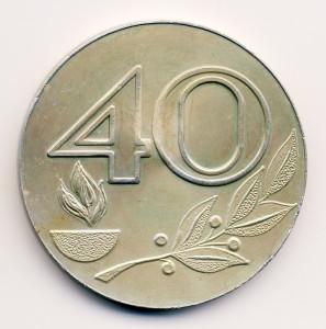 Саров 22-медаль наст-ВПЧ №1 40 лет обр