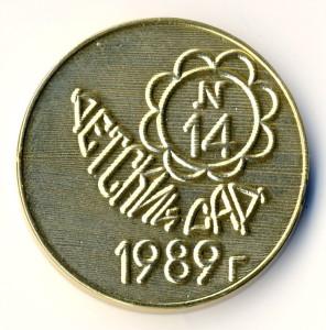 Саров 23-медаль наст-ДС №14 1989