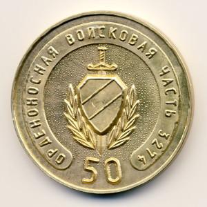 Саров 25-медаль наст-ВЧ3274 1997