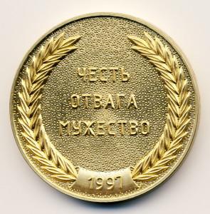 Саров 25-медаль наст-ВЧ3274 1997 обр