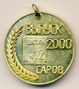 Саров 27-медаль наст-Школа 12 2000