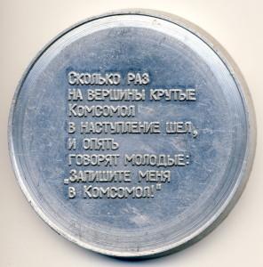 Саров 3-медаль наст-ВЛКСМ 50 лет обр