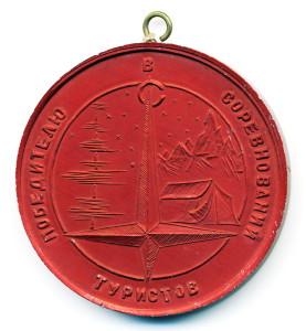 Саров 5-медаль наст-туристы ГК ВЛКСМ 1971
