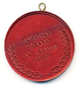 Саров 5-медаль наст-туристы ГК ВЛКСМ 1971 обр