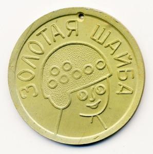 Саров 6-медаль наст-Золотая шайба 50мм