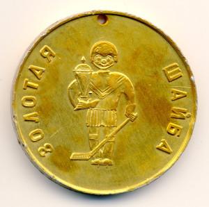 Саров 7-медаль наст-Зол. шайба 1971