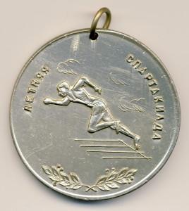 Саров 9-медаль наст-пл Гайдар 1971