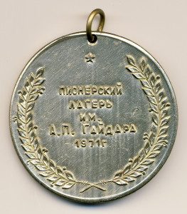 Саров 9-медаль наст-пл Гайдар 1971 обр